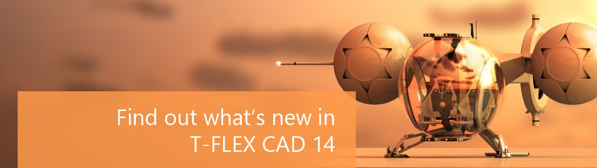What's new in T-FLEX CAD 14
